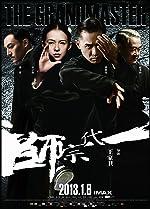 The Grandmaster(2013)