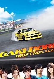 Gakudori Poster
