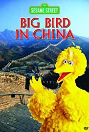 Big Bird in China (1983) Poster - Movie Forum, Cast, Reviews