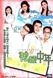 Faa yeung chung nin Poster