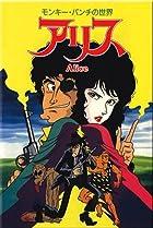 Image of Monkey Punch no Sekai: Alice