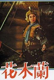 Lady General Hua Mu Lan Poster