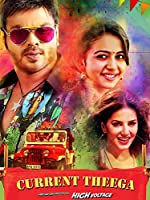 Current Theega(1970)