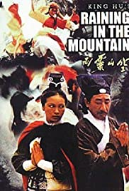 Kong shan ling yu (1979) Poster - Movie Forum, Cast, Reviews