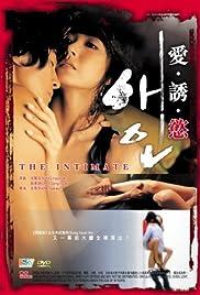 Aein(2005) Poster - Movie Forum, Cast, Reviews