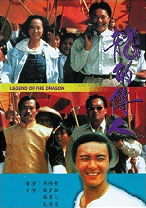 Legend of the Dragon (1991)