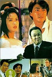 Ching guan nan shen Poster