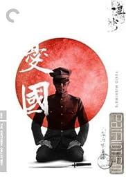 Patriotism(1966) Poster - Movie Forum, Cast, Reviews