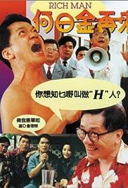 He ri jin zai lai Poster