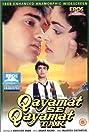 Qayamat Se Qayamat Tak (1988) Poster