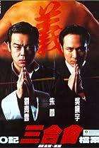 Image of O Ji san he hui dang an