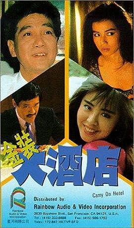 Jin zhuang da jiu dian (1988)