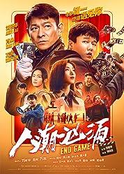 Endgame (2021) poster