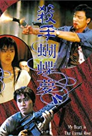 Sha shou hu die meng (1989) Poster - Movie Forum, Cast, Reviews