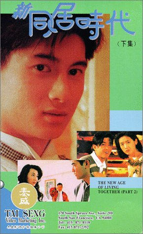 Maggie Cheung, Winston Chao, Jan Lamb, Chien-Lien Wu, and Nicky Wu in In Between (1994)