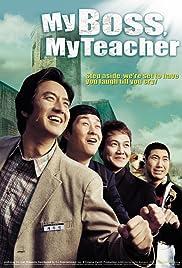 Too-sa-boo-il-che(2006) Poster - Movie Forum, Cast, Reviews