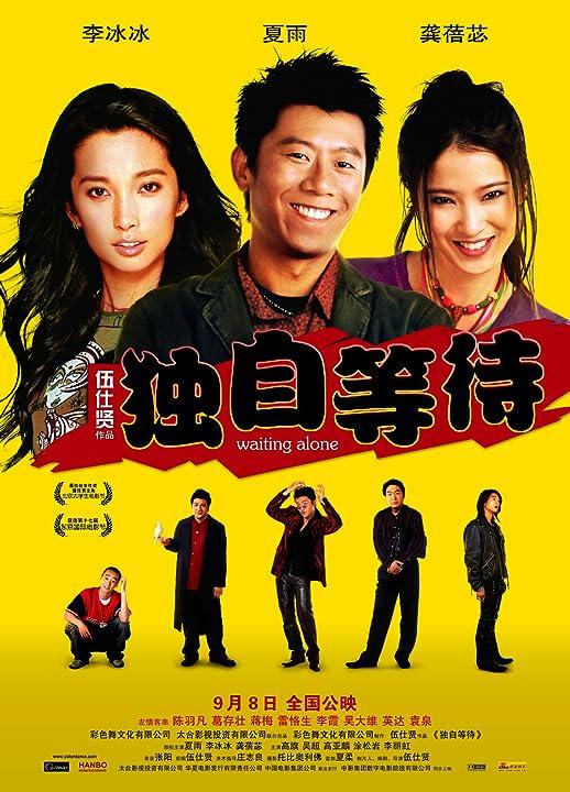 Beibi Gong, Bingbing Li, and Yu Xia in Waiting Alone (2004)