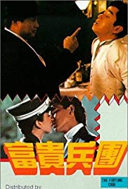 Fu gui bing tuan (1990) Poster - Movie Forum, Cast, Reviews