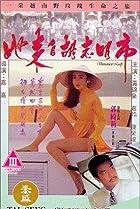 Image of Ta lai zi hu zhi ming shi