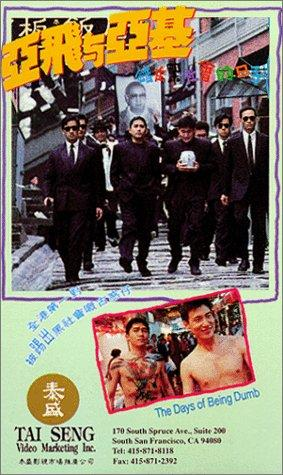 Image Ya Fei yu Ya Ji Watch Full Movie Free Online