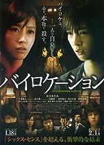 Bilocation(2014)