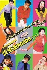 Ai qing amoeba Poster