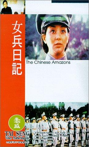 The Chinese Amazons (1975)