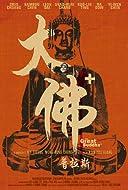 The Great Buddha + 2017