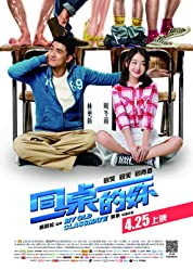 My Old Classmate (2014) poster
