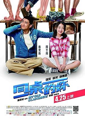 Tong zhuo de ni