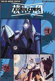 Alien Defender Geo-Armor: Kishin Corps Poster