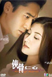 Hap gwat yan sam(2000) Poster - Movie Forum, Cast, Reviews