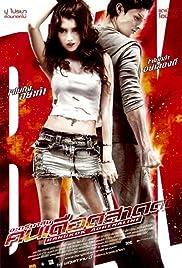 Bangkok Adrenaline(2009) Poster - Movie Forum, Cast, Reviews