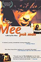 Image of Mee Pok Man