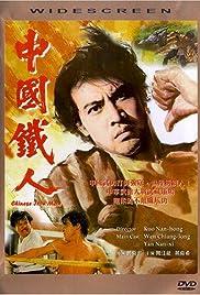 Zhong guo tie ren Poster