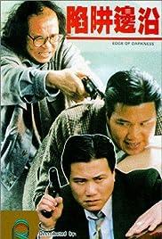 Nam jeng bin yuen Poster