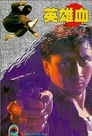 Ying xiong xue Poster