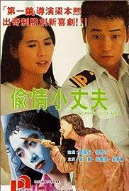 Tou qing xiao zhang fu Poster