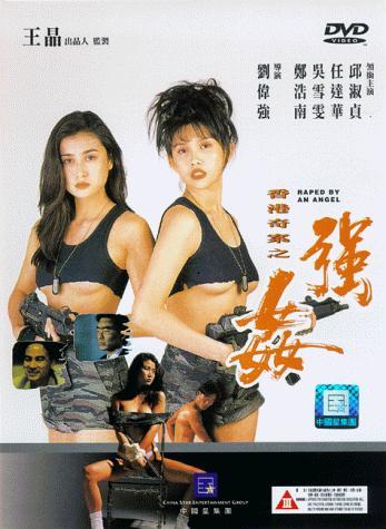 Raped by an Angel 2 (1993)