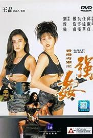 Heung Gong kei on: Keung gaan(1993) Poster - Movie Forum, Cast, Reviews