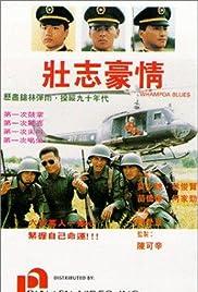 Zhuang zhi hao qing Poster