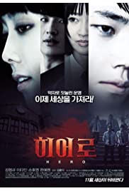 Watch Movie Hi-eo-ro (2010)