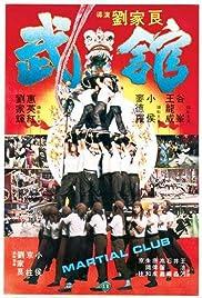 Wu guan Poster