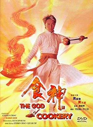 The God of Cookery (1996)