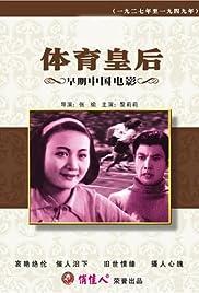 Ti yu huang hou Poster
