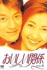 Oishii kankei Poster