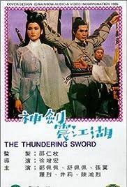 Shen jian zhen jiang hu Poster