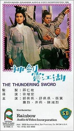 Shen jian zhen jiang hu (1967)