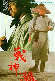 Zhan shen tan (1973) Poster - Movie Forum, Cast, Reviews