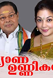 Kalyana Unnikal Poster